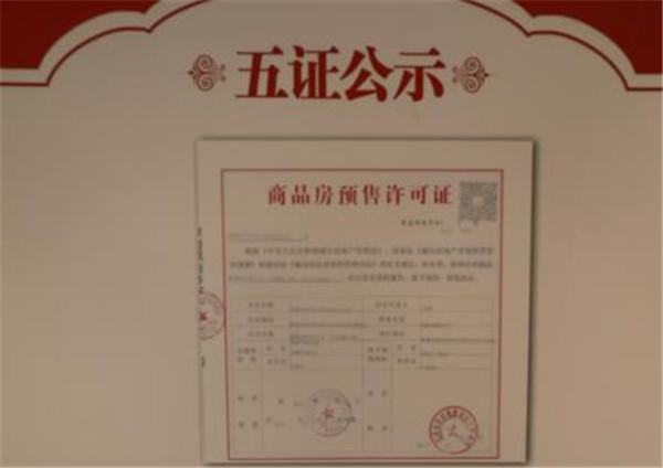 甘肃11选5基本走势图万锦城五证齐全吗?甘肃11选5基本走势图万锦城有房产证吗?