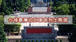 大悟鄂豫邊區革命烈士陵園