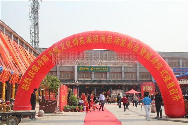 4月20日,丹阳古镇文化博览城招商启动暨揭牌仪式在丹阳古镇隆重举行