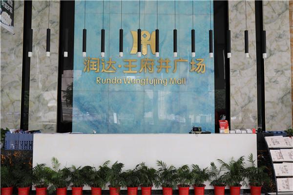 孝感润达·王府井广场营销中心怎么样?孝感润达·王府井广场营销中心实拍一览