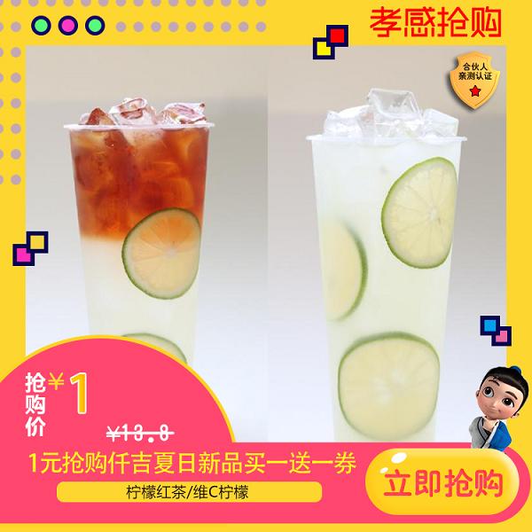 【仟吉乾坤购物店】1元抢购夏日新品买一送一券!(柠檬红茶/维C柠檬)
