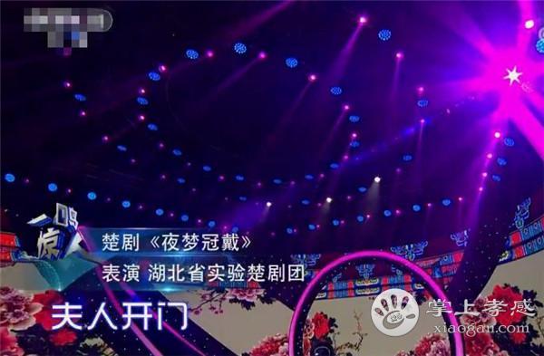湖北省实验楚剧团折子戏在央视戏曲频道播出![图1]