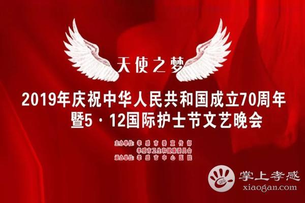 孝感市2019年庆祝中华人民共和国成立70周年暨5·12护士节文艺晚会图片