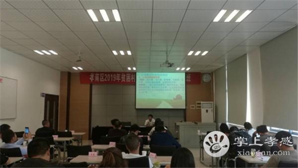 孝南区司法局法治课堂进党校[图1]