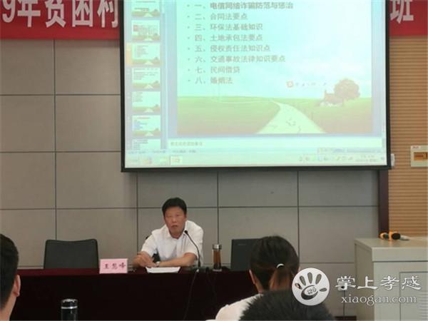 孝南区司法局法治课堂进党校[图2]