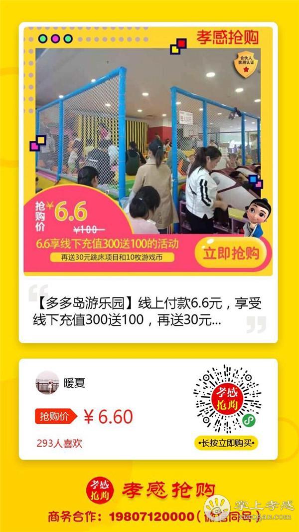 【多多岛游乐园】线上付款6.6元,享受线下充值300送100![图1]
