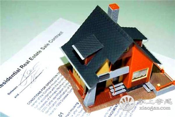 孝感房屋抵押贷款和住房按揭贷款一样吗?房屋抵押贷款和住房按揭贷款有什么不同?[图1]