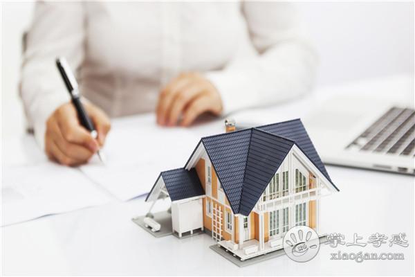 孝感房屋抵押贷款和住房按揭贷款一样吗?房屋抵押贷款和住房按揭贷款有什么不同?[图2]