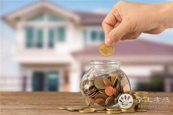 孝感房屋抵押贷款和住房按揭贷款一样吗?房屋抵押贷款和住房按揭贷款有什么不同?[图3]