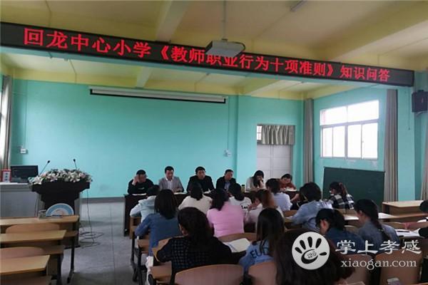 汉川市回龙镇回龙中心小学开展学习 《新时代中小学教师职业行为十项准则》知识竞赛[图1]