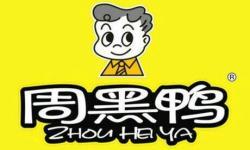 周黑鸭(云梦孝武广场店)