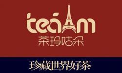 茶玛咕朵(汉海国际店)