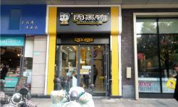 周黑鸭(保丽广场店)
