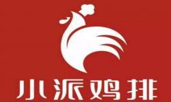 小派鸡排(汉川文化路店)