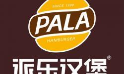 派乐汉堡(汉川汉正大道店)