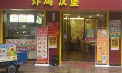 华孝士炸鸡汉堡(曲阳路店)