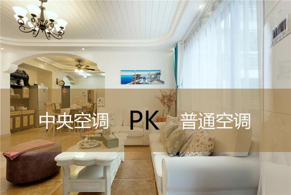 孝感装修如何安装空调?孝感新房装修普通空调和中央空调选哪个?