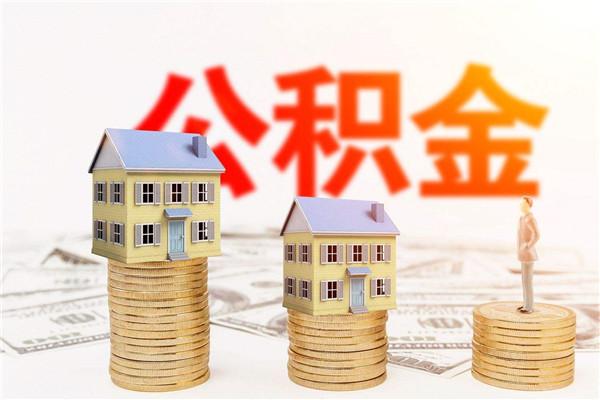 孝感公积金信用贷款是什么?公积金信用贷款和公积金贷款区别是什么?