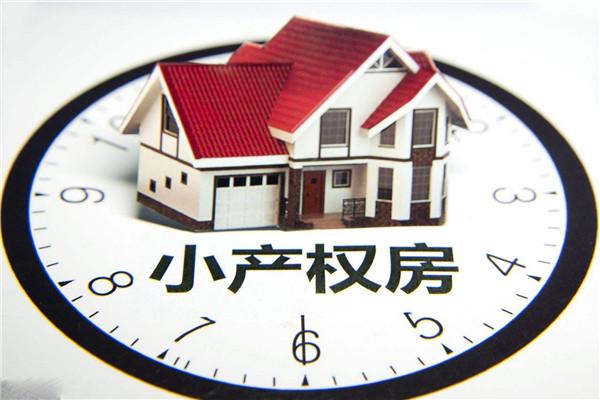 大产权房和小产权房有什么不同?孝感人买房应该如何区分?