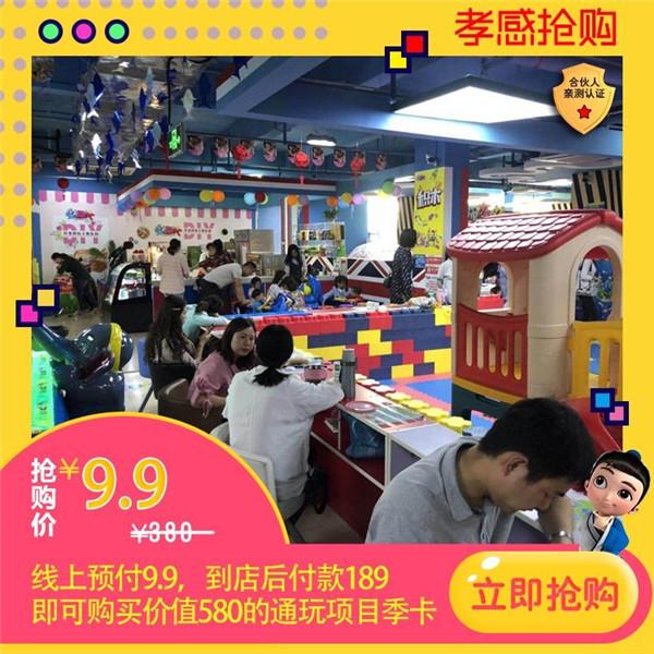【星期六儿童乐园】线上预付9.9,到店后付款189,即可购买价值580的通玩项目季卡!