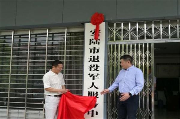 安陆市退役军人服务中心正式挂牌成立!