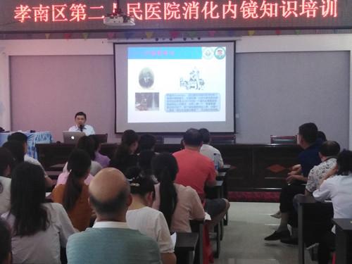 孝南区第二人民医院举办消化内镜、高血压病培训