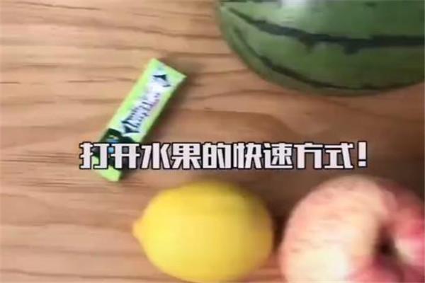 孝感伢知道怎么快速打开水果吗?打开水果最快速方式介绍
