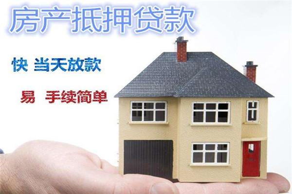 孝感人办理房产抵押贷款好不好?孝感房产抵押贷款优势一览