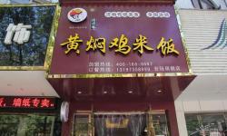 外贸·润仟祥黄焖鸡米饭(汉丹路旗舰店)