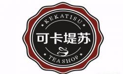 KKTEASHOP(中央广场店)