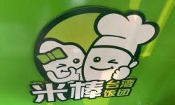 米棒台湾饭团(碧水华庭店)