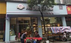 顺意饼屋(一中店)