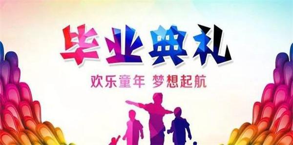 大悟东新乡中心幼儿园开展大班毕业典礼暨父亲节亲子交流活动