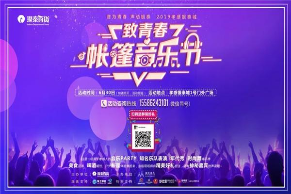 """2019年孝感银泰城""""致青春帐篷音乐节""""将盛大开幕!"""