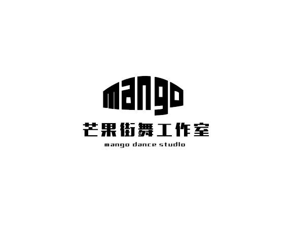 芒果街舞工作室