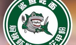 鲨鱼吃面(应城店)