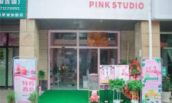 孝感PinkStudio网红店