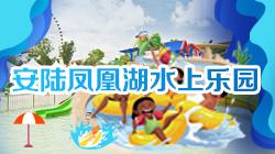 安陆凤凰湖水上乐园