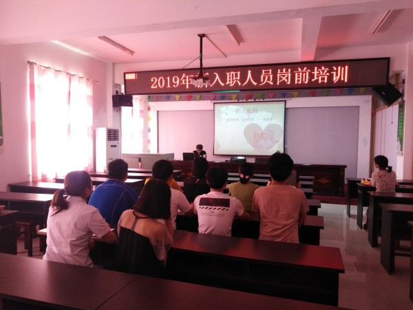 孝南区第二人民医院举办新员工岗前培训活动