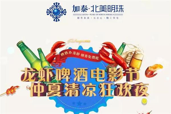 """应城加泰·北美明珠""""龙虾啤酒电影节""""震撼来袭!"""