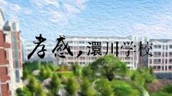 孝感澴川学校