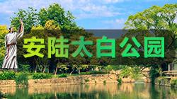 安陆太白公园