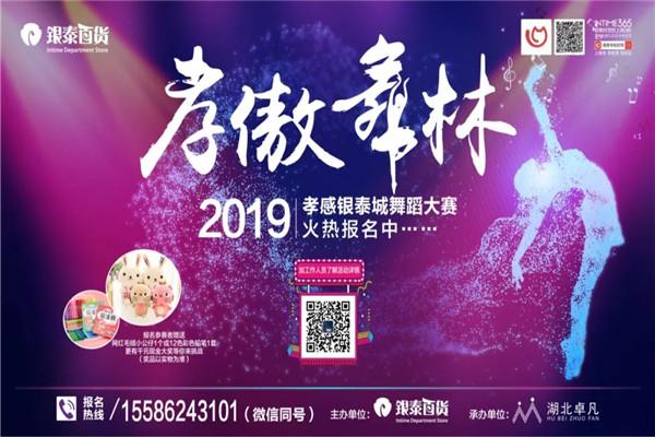 """2019孝感银泰城""""孝傲舞林""""舞蹈大赛即将来袭!"""