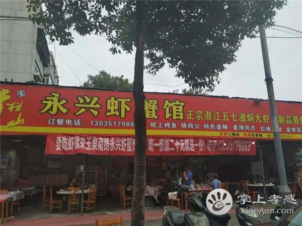 永兴虾蟹馆