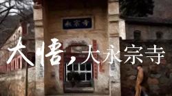 大悟永宗寺
