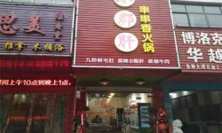 小郡肝串串香火锅(长征路店)