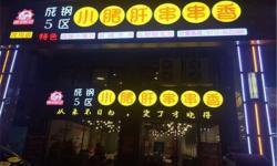 成钢5区小郡肝串串香(汉川店)