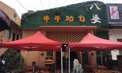 八婆自助串串(北京路店)