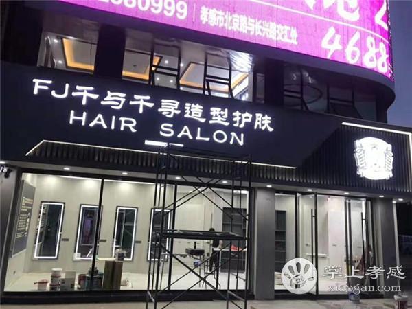 FJ千与千寻美容美发(乾坤新城店)