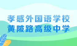 孝感外国语学校黄陂路高级中学